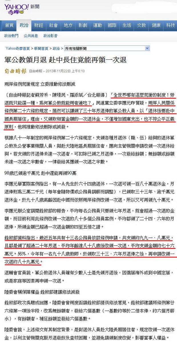 軍公教領月退 赴中長住竟能再領一次退-2013.11.24-01.jpg
