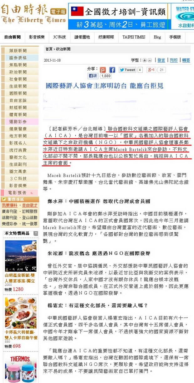 國際藝評人協會主席明訪台 龍應台拒見-2013.11.18.jpg