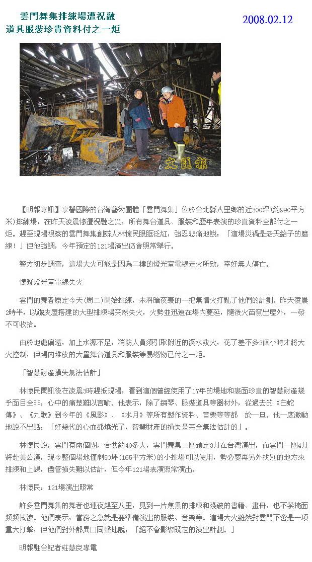 雲門舞集排練場遭祝融-2008.02.12.jpg