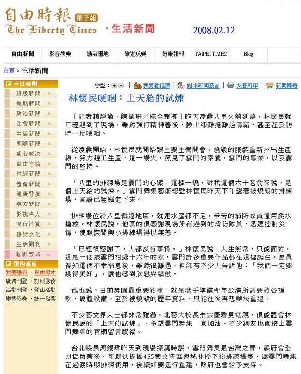 林懷民哽咽︰上天給的試煉 -2008.02.12.jpg