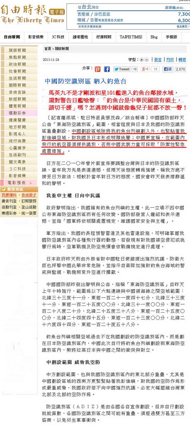 中國防空識別區 納入釣魚台-2013.11.24.jpg