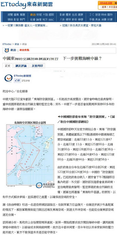 中國東海防空識別區涵蓋釣魚台 下一步挑戰海峽中線?.-2013.11.24.jpg