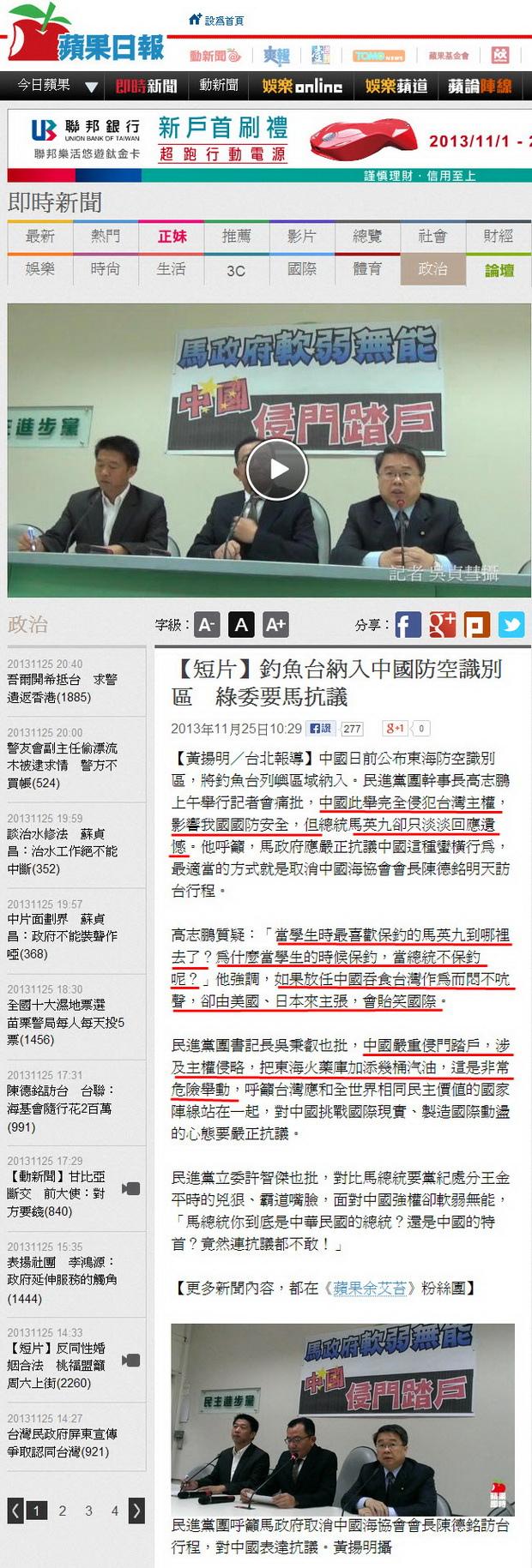 釣魚台納入中國防空識別區 綠委要馬抗議-2013.11.25.jpg