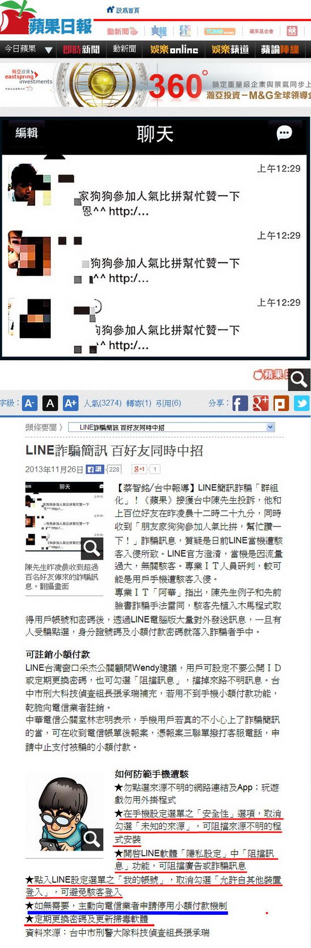 LINE詐騙簡訊 百好友同時中招-2013.11.26.jpg