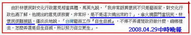 馬英九笑問:是不是火燒出來的-2008.04.29-02.jpg