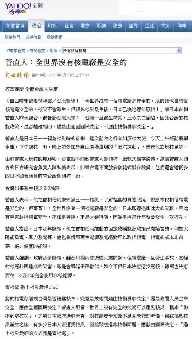 菅直人:全世界沒有核電廠是安全的-2013.09.13.jpg
