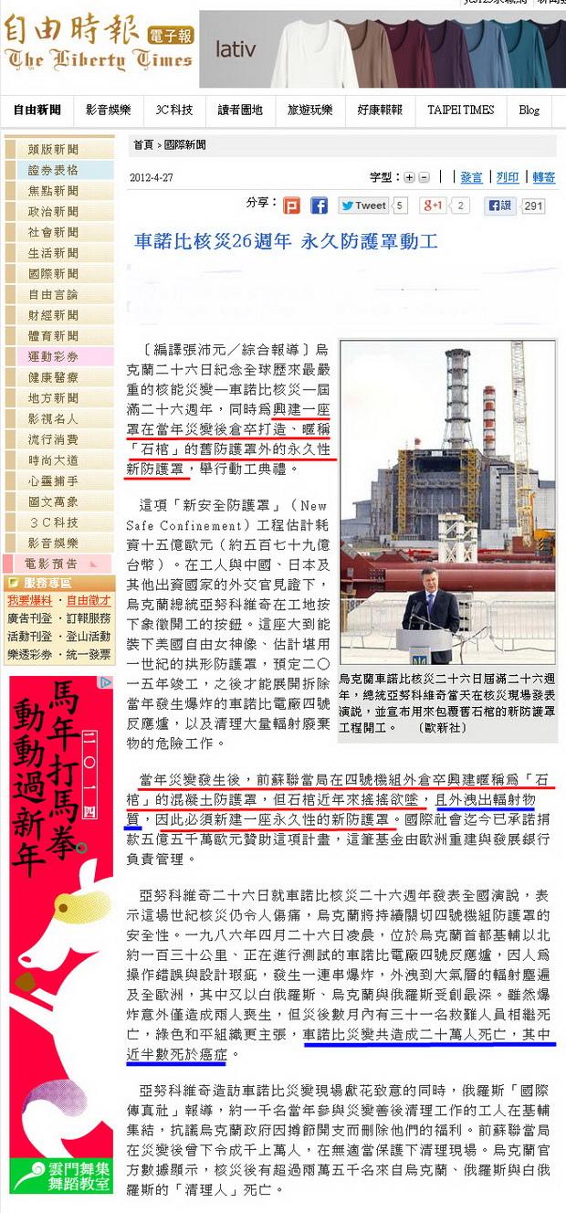 車諾比核災26週年 永久防護罩動工 -2012.04.27.jpg