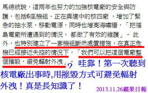 危機失控時 總統:可摧毀核電廠 -2013.11.26-02.jpg