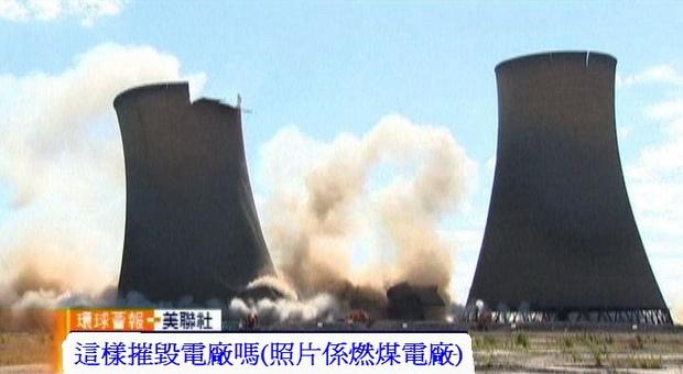 電廠失控時,這樣摧毀嗎-01.jpg