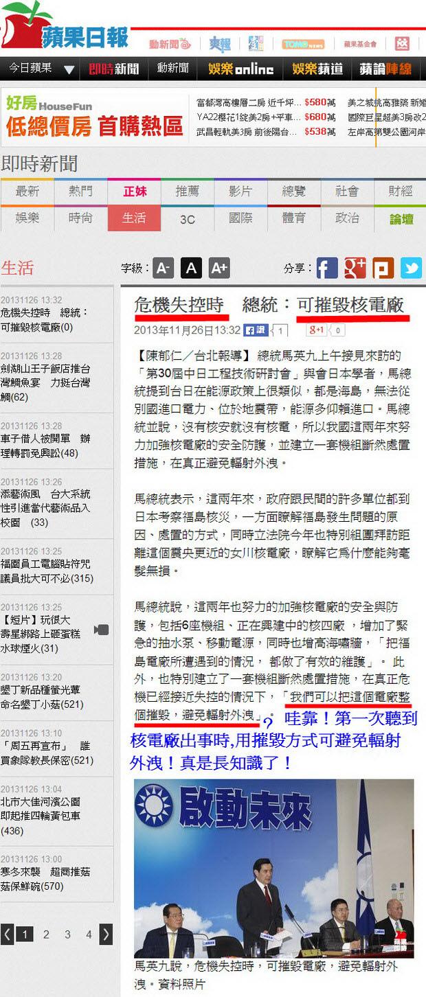 危機失控時 總統:可摧毀核電廠 -2013.11.26-01.jpg