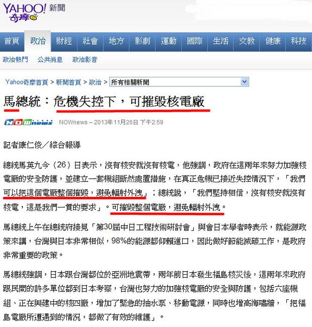 馬總統:危機失控下,可摧毀核電廠-2013.11.26-01.jpg