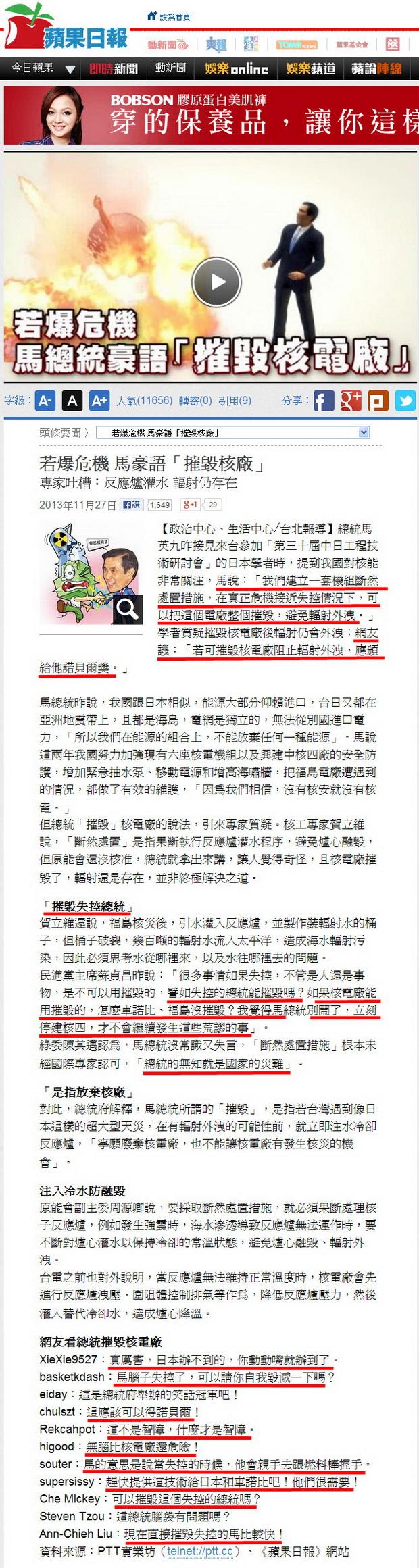 若爆危機 馬豪語「摧毀核廠」-2013.11.27.jpg