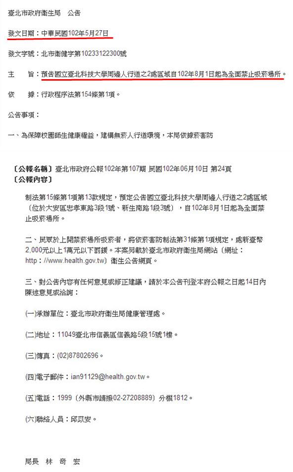 預告國立臺北科技大學周邊人行道之2處區域自102年8月1日起為全面禁止吸菸場所-2013.05.27-00.jpg