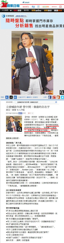 立委喊砍年終 管中閔:做爺的怎在乎-2013.12.03.jpg