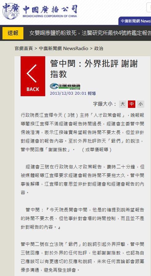 管中閔:外界批評 謝謝指教-2013.12.03.jpg