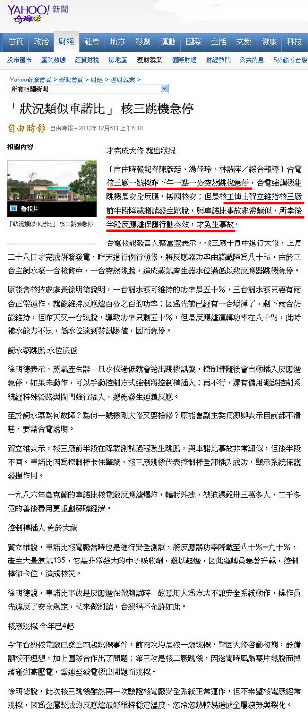 「狀況類似車諾比」 核三跳機急停-2013.12.05.jpg