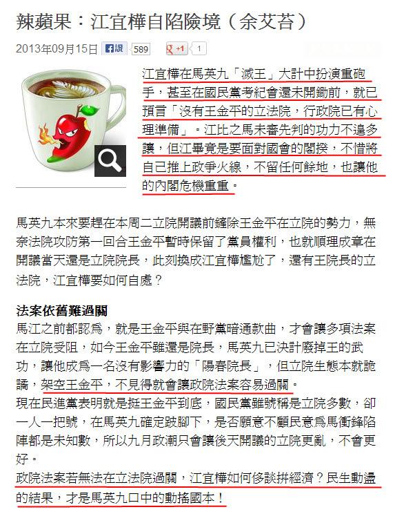 辣蘋果:江宜樺自陷險境(余艾苔)-2013.09.15.jpg