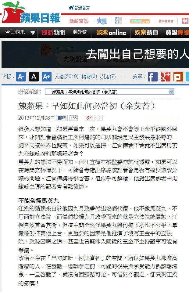 辣蘋果:早知如此何必當初(余艾苔)-2013.12.08.jpg