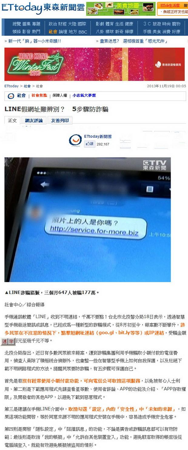 LINE假網址難辨別? 5步驟防詐騙 -2013.11.19.jpg