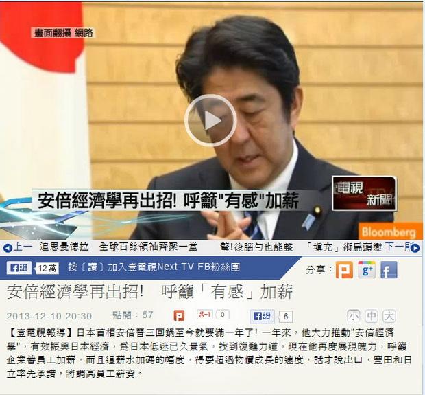 安倍經濟學再出招! 呼籲「有感」加薪-2013.12.10.jpg