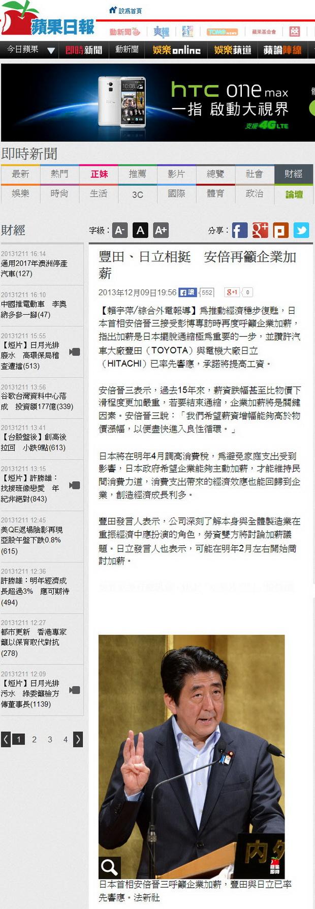 豐田、日立相挺 安倍再籲企業加薪-2013.12.09.jpg