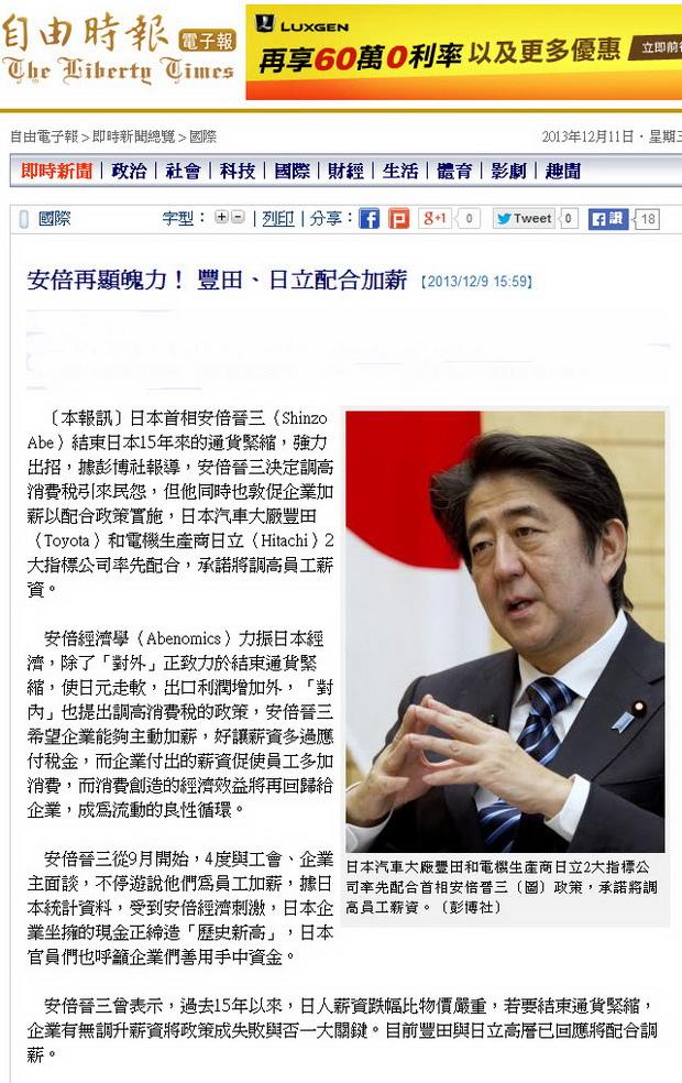 安倍再顯魄力! 豐田、日立配合加薪-2013.12.09.jpg
