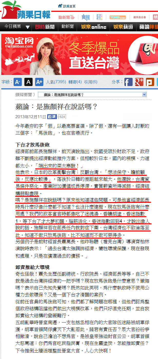 蘋論:是施顏祥在說話嗎?-2013.12.11.jpg