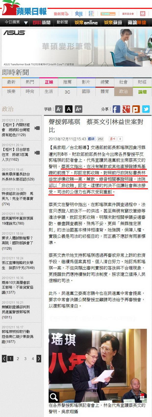 聲援郭瑤琪 蔡英文引林益世案對比-2013.12.11.jpg