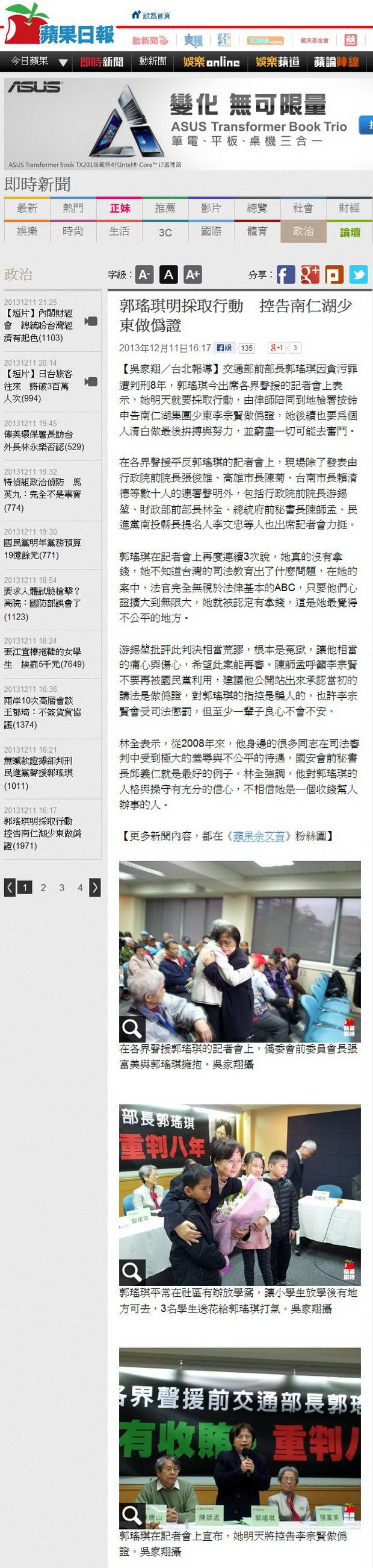 郭瑤琪明採取行動 控告南仁湖少東做偽證-2013.12.11.jpg