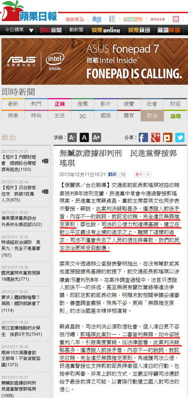 無贓款證據卻判刑 民進黨聲援郭瑤琪-2013.12.11.jpg