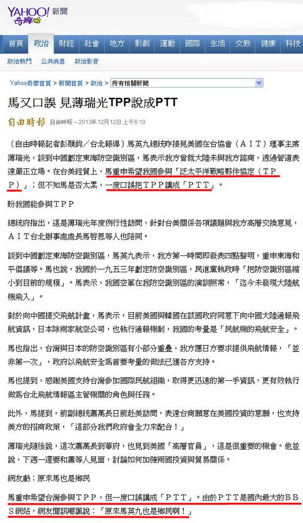 馬又口誤 見薄瑞光TPP說成PTT-2013.12.13.jpg