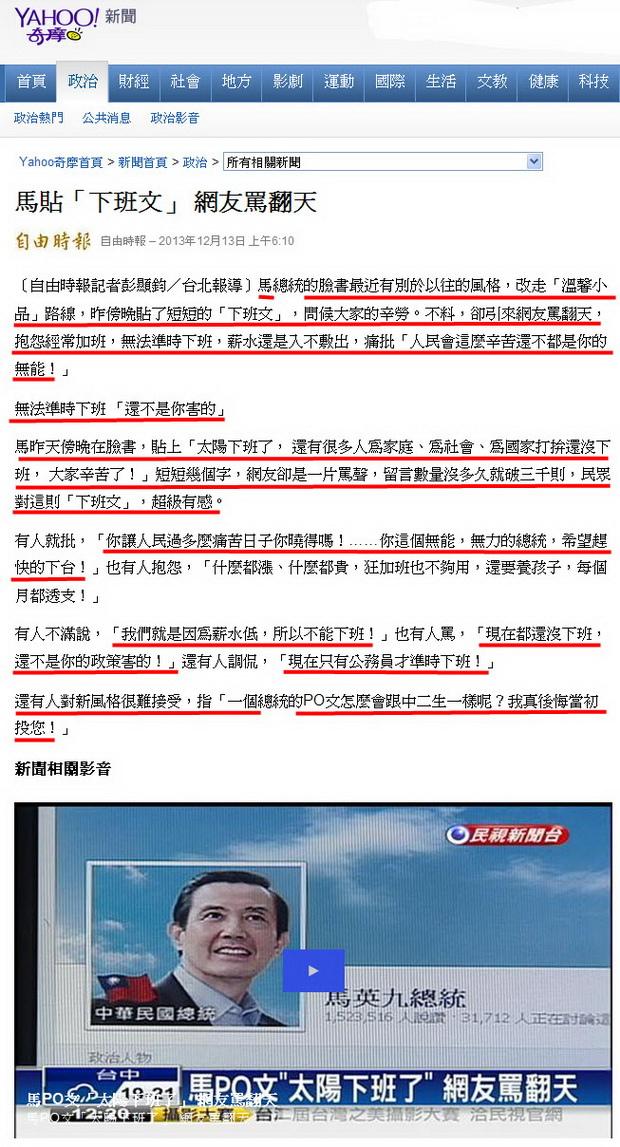 馬貼「下班文」 網友罵翻天-2013.12.14.jpg