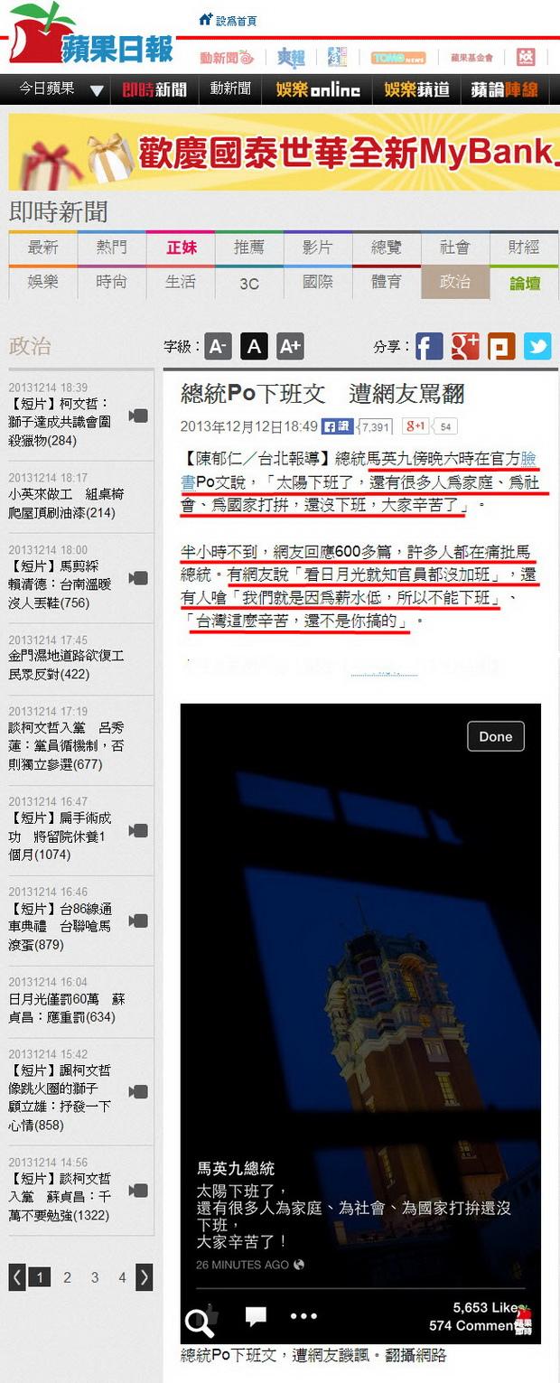 總統Po下班文 遭網友罵翻-2013.12.12.jpg
