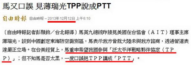 馬又口誤 見薄瑞光TPP說成PTT-2013.12.13-02.jpg