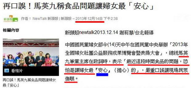 再口誤!馬英九稱食品問題讓婦女最「安心」-2013.12.14-02.jpg