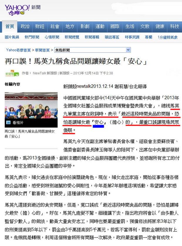 再口誤!馬英九稱食品問題讓婦女最「安心」-2013.12.14-01.jpg