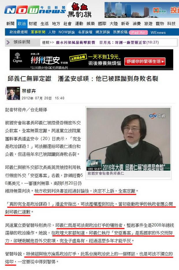 邱義仁無罪定讞 潘孟安感嘆:他已被蹂躪到身敗名裂 -2012.07.20-01.jpg