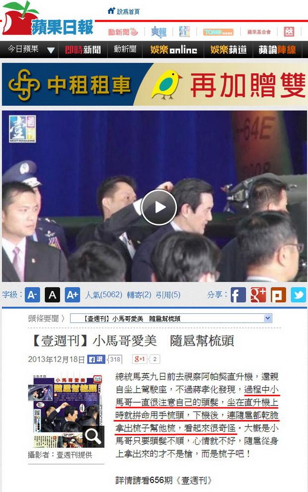 小馬哥愛美 隨扈幫梳頭-2013.12.18-01.jpg