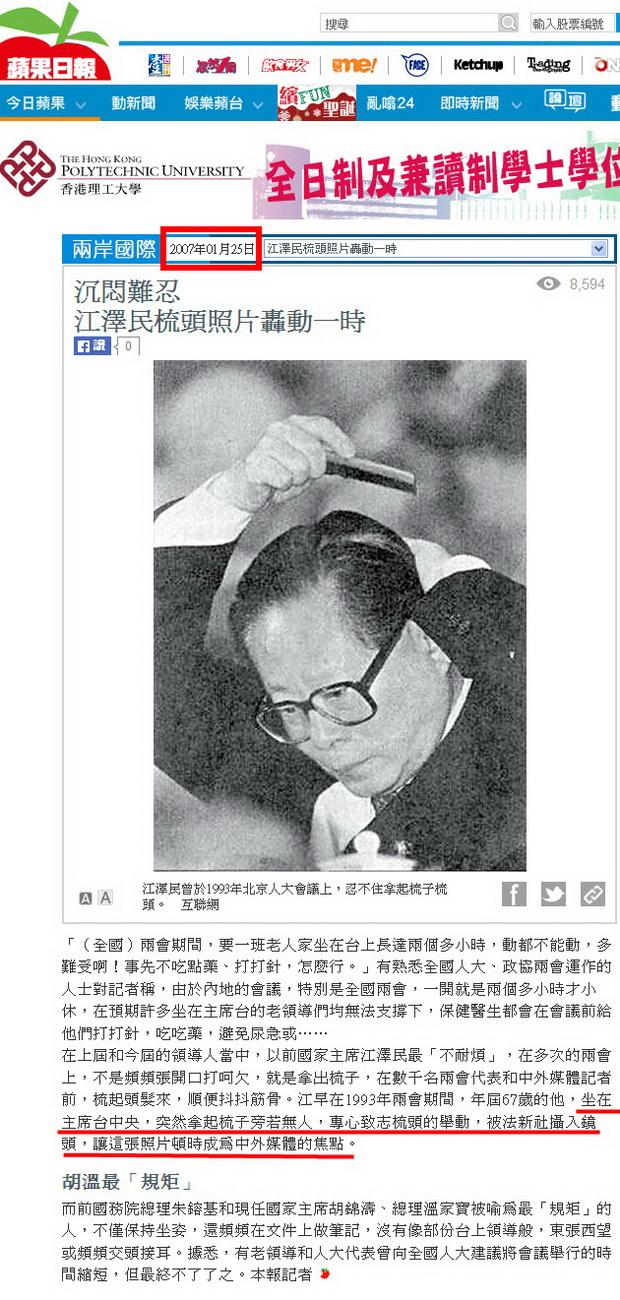 江澤民梳頭照片轟動一時 -2007.01.25.jpg