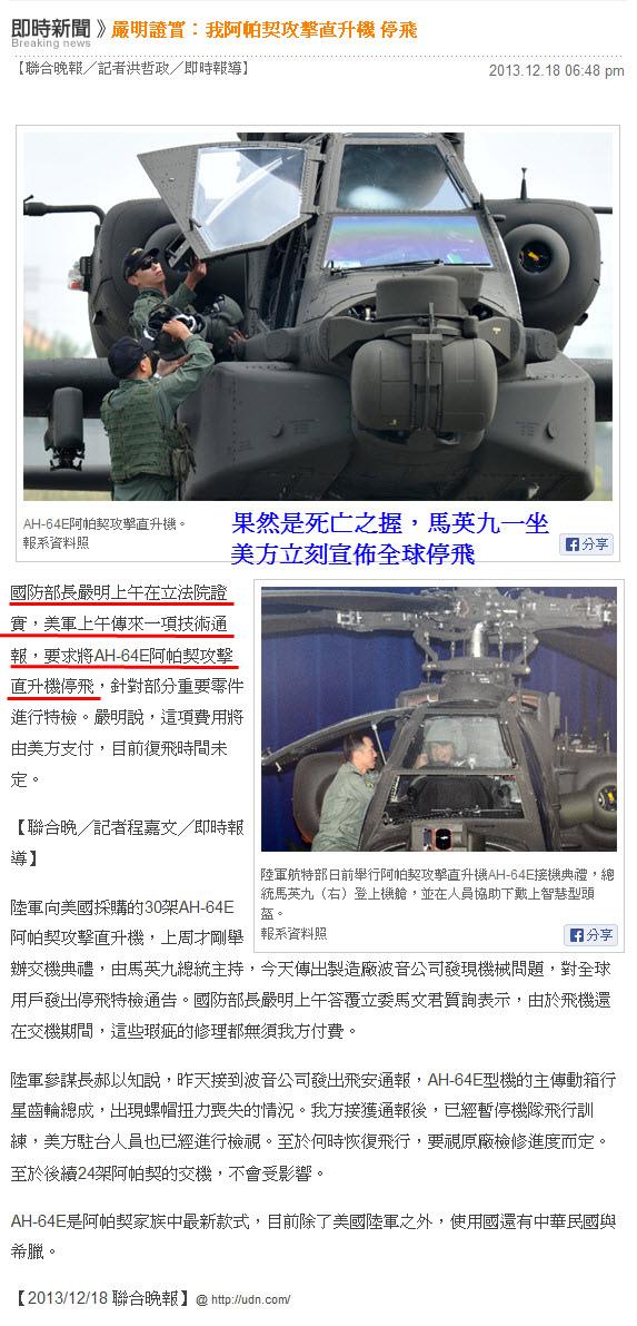 嚴明證實:我阿帕契攻擊直升機 停飛-2013.12.18.jpg