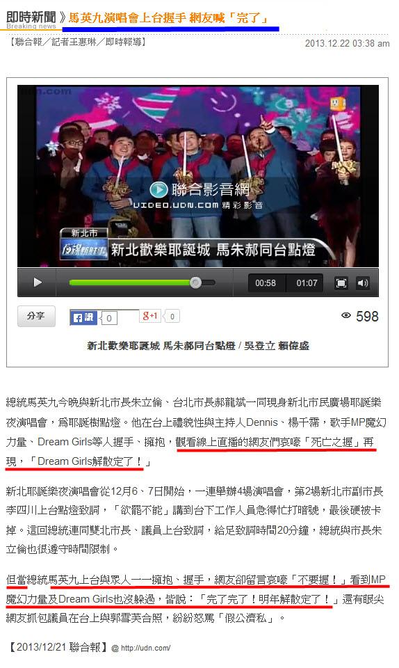 馬英九演唱會上台握手 網友喊「完了」-2013.12.22.jpg