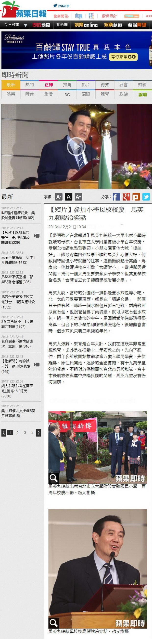 參加小學母校校慶 馬英九頻說冷笑話-2013.12.21-01.jpg
