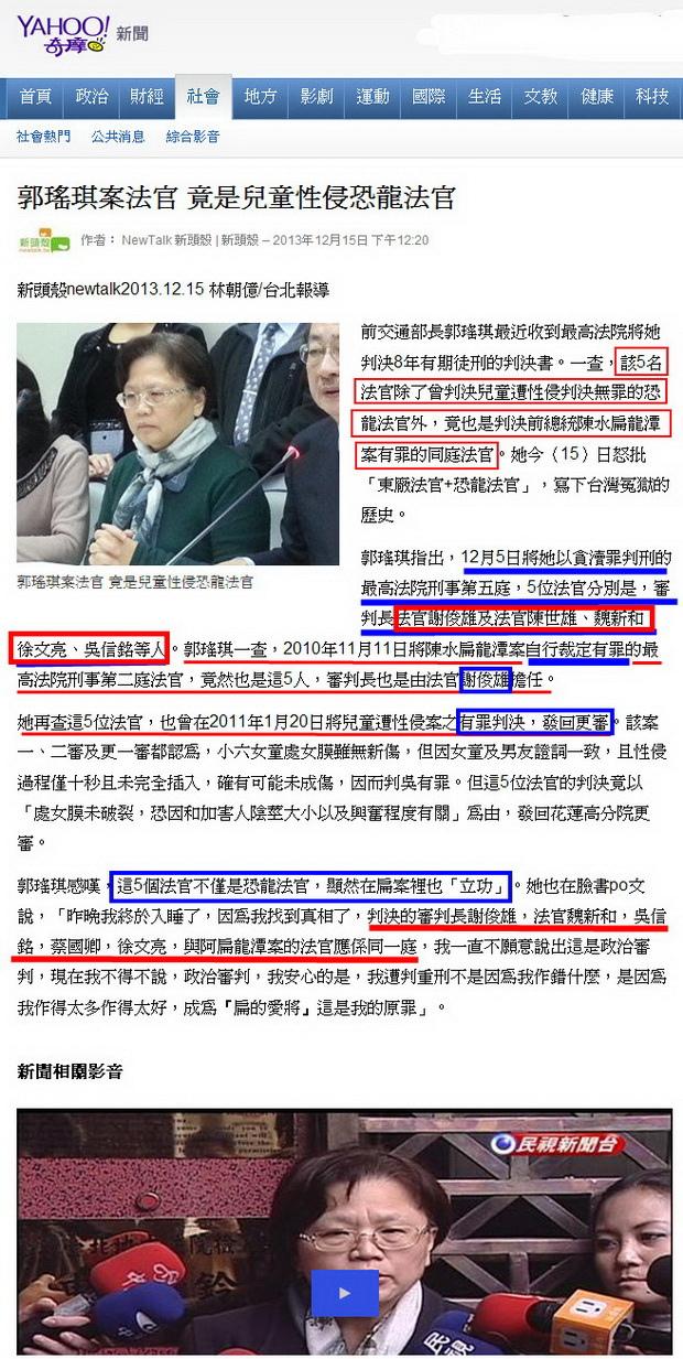 郭瑤琪案法官 竟是兒童性侵恐龍法官-2013.12.15.jpg