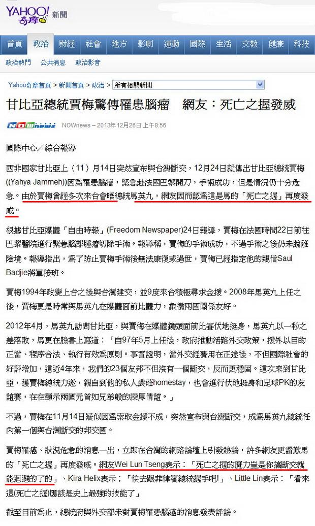 甘比亞總統賈梅驚傳罹患腦瘤 網友:死亡之握發威-2013.12.26.jpg