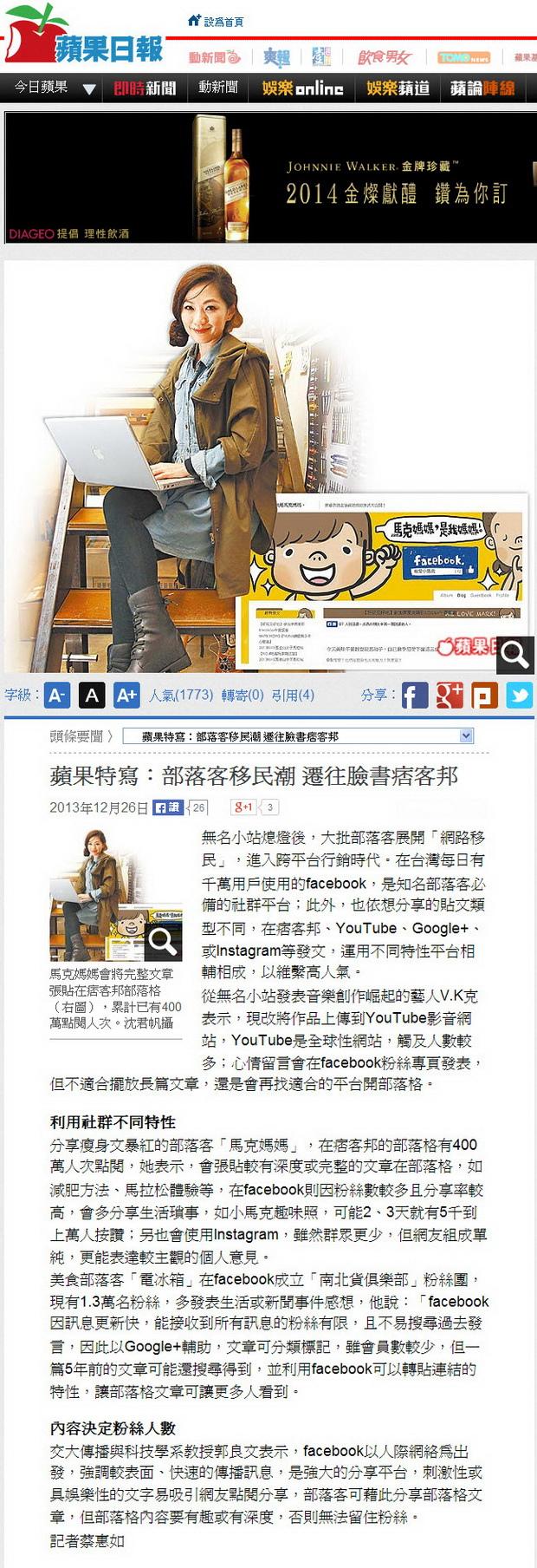 蘋果特寫:部落客移民潮 遷往臉書痞客邦-2013.12.26.jpg