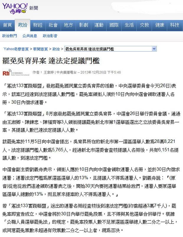 罷免吳育昇案 達法定提議門檻-2013.12.27.jpg