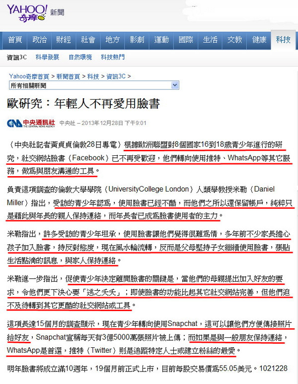 歐研究:年輕人不再愛用臉書-2013.12.28.jpg