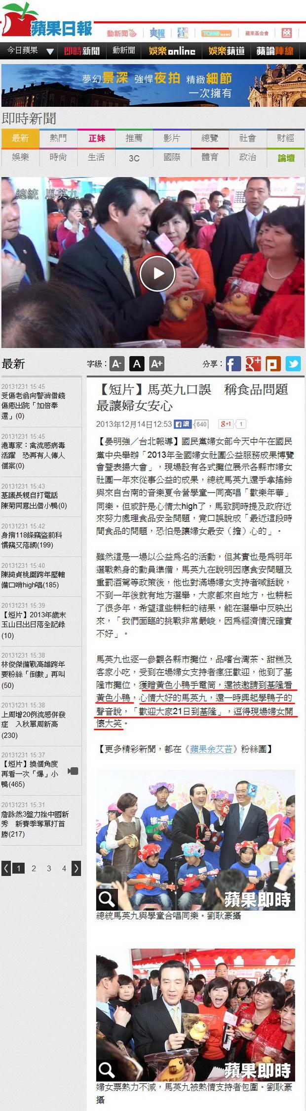 馬英九口誤 稱食品問題最讓婦女安心-2013.12.14.jpg
