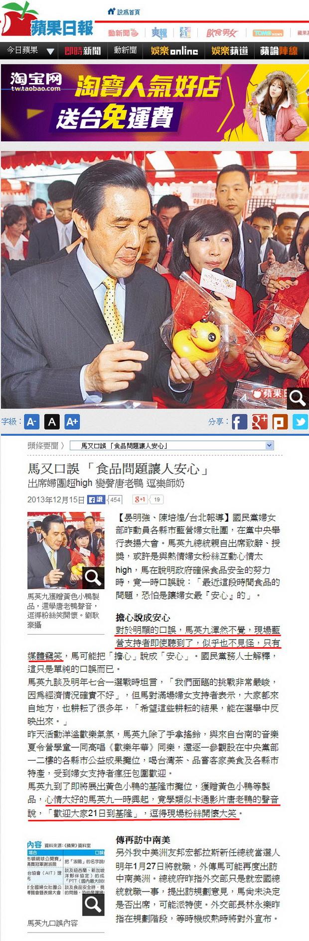 馬又口誤 「食品問題讓人安心」-2013.12.15.jpg