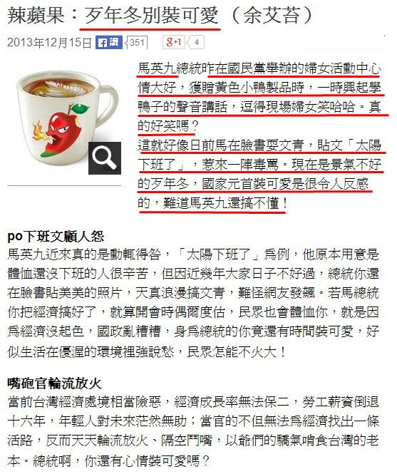 辣蘋果:歹年冬別裝可愛 (余艾苔)-2013.12.15.jpg